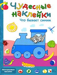 Дарья Колдина Что бывает синим лучше не бывает