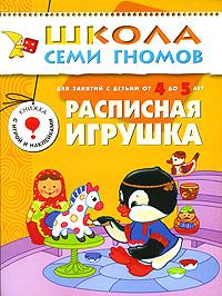 Юрий Дорожин Расписная игрушка. Для занятий с детьми от 4 до 5 лет