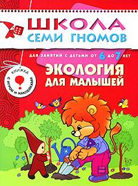 Д. Денисова Экология для малышей. Для занятий с детьми от 6 до 7 лет хочу продать свою квартиру которая менее 3х лет и другую какие налоги надо заплатить