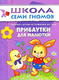 Дарья Денисова Прибаутки для малютки. Для занятий с детьми от рождения до года какие игрушки интересны для малыша 8 месяцев фото