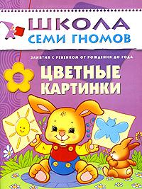 Дарья Денисова Цветные картинки. Для занятий с детьми от рождения до года