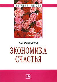 Е. Е. Румянцева Экономика счастья книга гормоны счастья купить