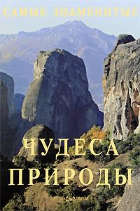 Самые знаменитые чудеса природы. И. А. Маневич, М. А. Шахов