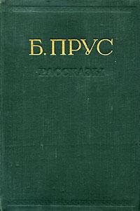 Б. Прус. Рассказы б к зайцев дневник писателя