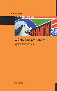 А. Н. Мудров Основы рекламы. Хрестоматия