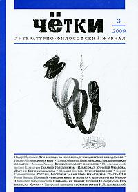 Четки, №3, 2009 журнал пушкин 4 2009
