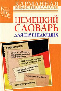 Немецкий словарь для начинающих глагол всему голова учебный словарь русских глаголов и глагольного управления для иностранцев выпуск 1 базовый уровень а2