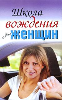 Евгения Шацкая, Екатерина Милицкая Школа вождения для женщин