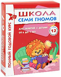 Полный годовой курс. Для занятий с детьми от 6 до 7 лет (комплект из 12 книг). Дарья Денисова