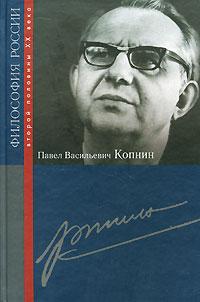 Павел Васильевич Копнин купить кларисоник в украине