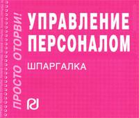 Управление персоналом. Шпаргалка мария сергеевна клочкова управление персоналом ответы на экзаменационные билеты