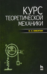 Курс теоретической механики. Н. Н. Никитин