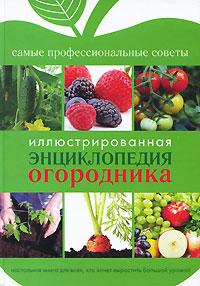 Иллюстрированная энциклопедия огородника все о выращивании капусты