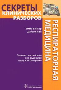 Респираторная медицина
