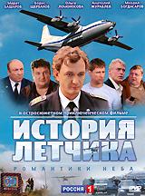 История летчика. Серии 1-12 крем для лица олей