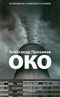 Александр Проханов Око
