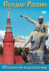 Сердце России: Московский видеосувенир