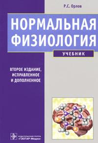Р. С. Орлов Нормальная физиология (+ CD-ROM)