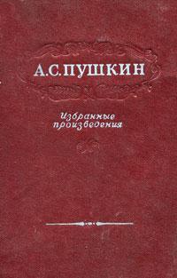 Александр Пушкин. Избранные произведения стихотворения сказки поэмы