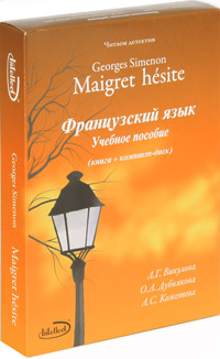 Читаем детектив. Georges Simenon. Maigret hesite. Французский язык (+ CD-ROM)