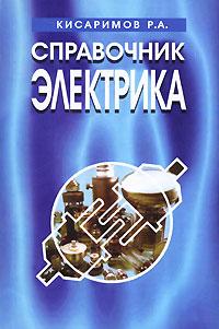Р. А. Кисаримов Справочник электрика