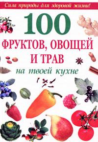 100 фруктов, овощей и трав на твоей кухне синельникова а 213 рецептов вкусных блюд для аллергиков
