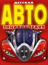 А. В. Данилов Детская АВТОэнциклопедия как с помощью заговоров очень срочно и быстро продать автомобиль