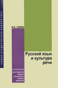 И. Б. Голуб Русский язык и культура речи turbosound performer tpx118b black