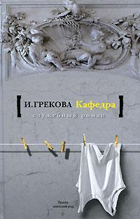 И. Грекова Кафедра э а коэттинг призывая вечность запретные обряды эвокации
