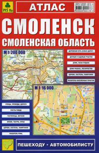 Смоленск. Смоленская область. Атлас куплю дом в ярославской области от 100000 до 200000
