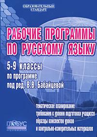 цена на Рабочие программы по русскому языку. 5-9 классы