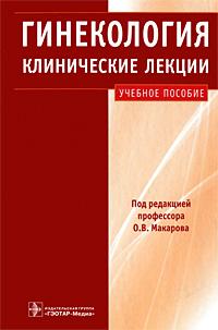 Под редакцией О. В. Макарова Гинекология. Клинические лекции (+ CD-ROM)