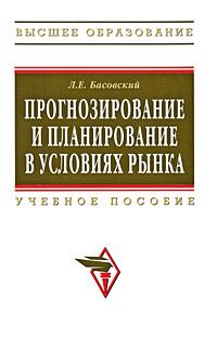 Л. Е. Басовский Прогнозирование и планирование в условиях рынка