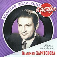 Песни на стихи Владимира Харитонова