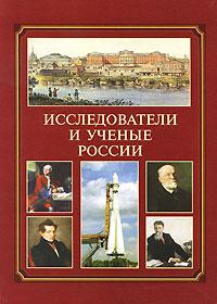 Исследователи и ученые России