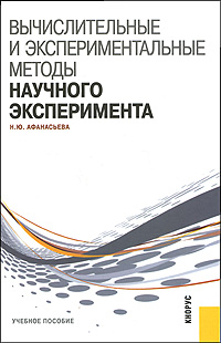 Н. Ю. Афанасьева Вычислительные и экспериментальные методы научного эксперимента марина мамонова физика поверхности теоретические модели и экспериментальные методы