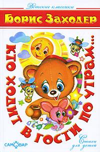 Борис Заходер Кто ходит в гости по утрам... заходер б в любимые детские писатели стихи