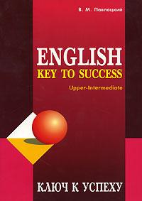 В. М. Павлоцкий English Key to Success: Upper-Intermediate choices upper intermediate учебное пособие access code
