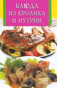 Блюда из кролика и нутрии