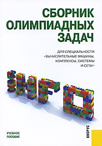 Сборник олимпиадных задач для специальности Вычислительные машины, комплексы, системы и сети вязальные машины в череповце