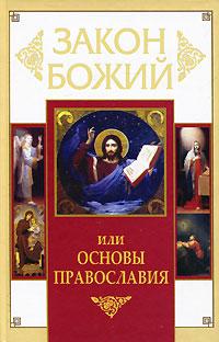 Закон Божий, или Основы Православия отсутствует закон божий или основы православия