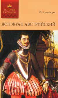 Дон Жуан Австрийский