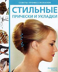 Zakazat.ru: Стильные прически и укладки. Советы профессионалов. Джорджина Фаулер