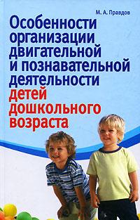 Особенности организации двигательной и познавательной деятельности детей дошкольного возраста