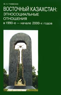 Ю. Н. Гужвенко Восточный Казахстан. Этносоциальные отношения в 1990-е - начале 2000-х годов хачу медицинские справки в казахстане где
