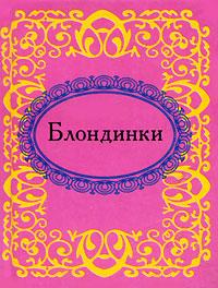 Блондинки (миниатюрное издание)  Для широкого круга читателей.. В книге собраны афоризмы...