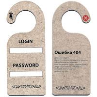 Табличка двухсторонняя Ошибка 40490730Табличка выполнена из плотного картона. На одной стороне таблички написано: Login. Password, на другой - Ошибка 404. Дверь не найдена. Дверь по указанному адресу не найдена, или ее больше не существует. Если вы уверены, что по данному адресу дверь существовала, пожалуйста, сообщите об этой ошибке администратору. Табличка имеет закругленный крючок, чтобы вешать ее на ручку двери. Этот забавный аксессуар вызовет улыбку и послужит отличным подарком. Характеристики:Материал: картон. Размер: 9,5 см х 23,5 см. Производитель: Россия. Артикул:90730.