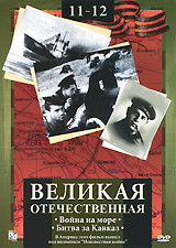 Великая Отечественная: Война на море. Битва за Кавказ. Фильмы 11-12 великая отечественная 22 июня 1941 года битва за москву фильмы 1 2