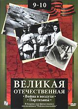 Великая Отечественная: Война в воздухе. Партизаны. Фильмы 9 -10 авто новые на украине итайские внедорожники