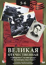 Великая Отечественная: Оборона Сталинграда. Сталинград выстоял. Фильмы 5-6 игорь ваганов сталинград– от